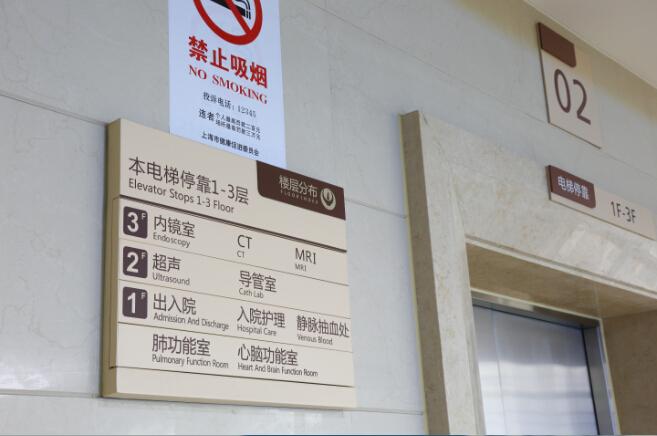 医疗机构导向标识 / 普陀区中心医院图片